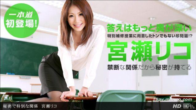 จับอาจารย์ทำแฟน