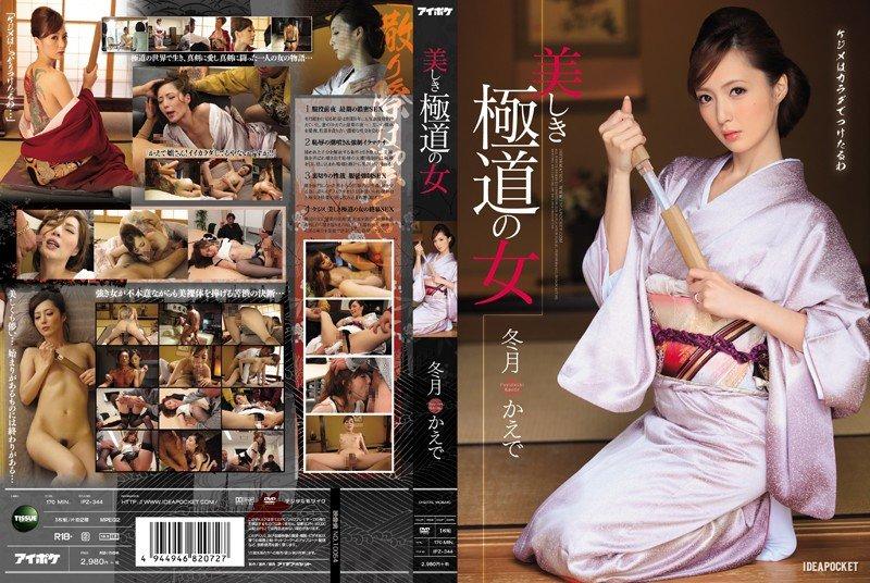 สาวยากูซ่า